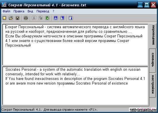 программа для перевода текста с русского на английский